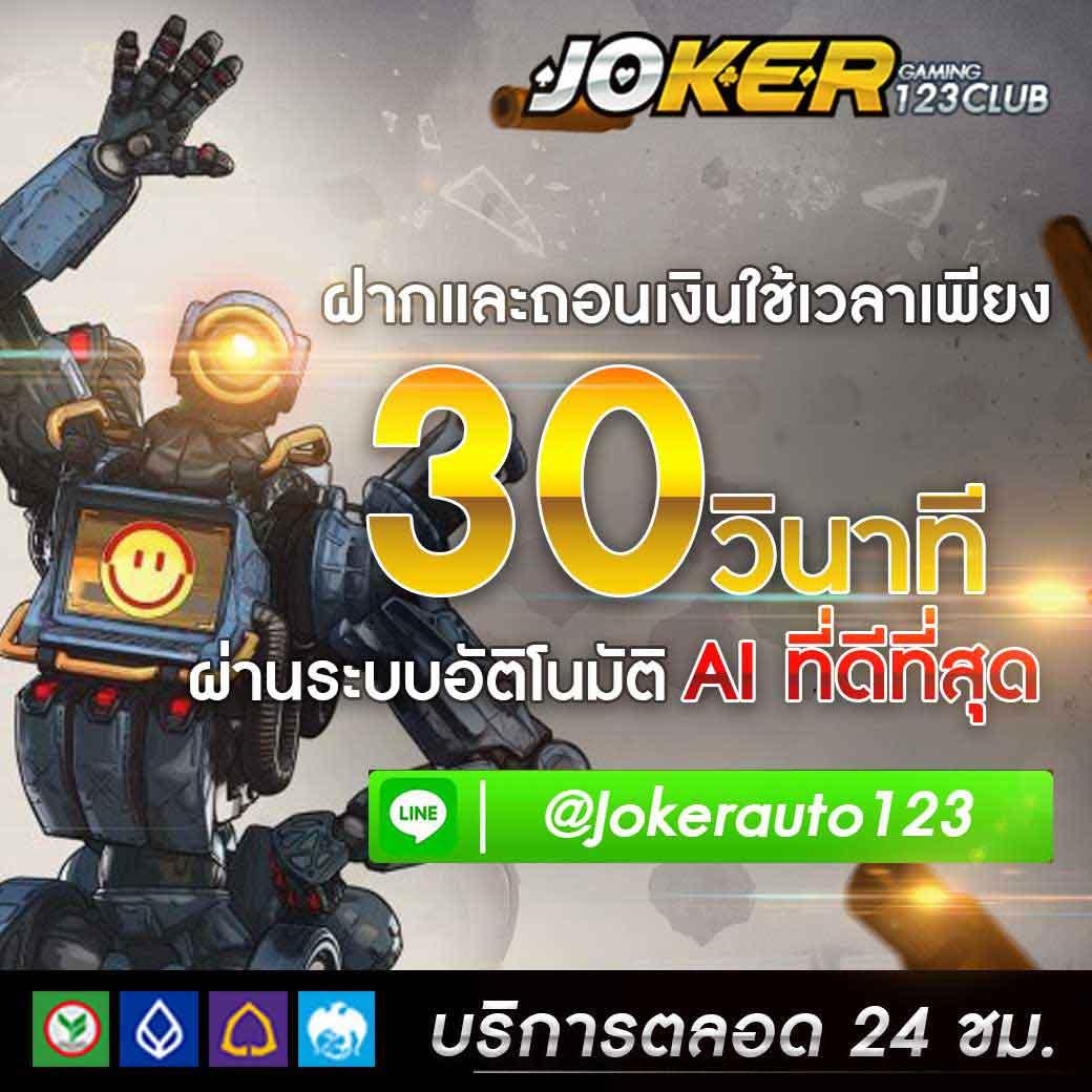 ผู้ให้บริการ สล็อตออนไลน์ ยอดนิยมที่สุดในประเทศไทย JOKER123 ฝากขั้นต่ำ 300.- บริการตลอด 24 ชั่วโมง